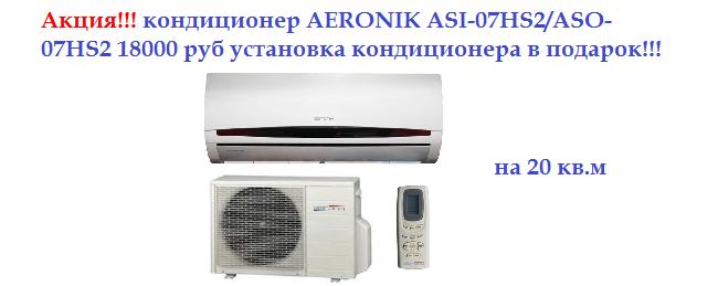 кондиционер Aeronik aso 07HS1