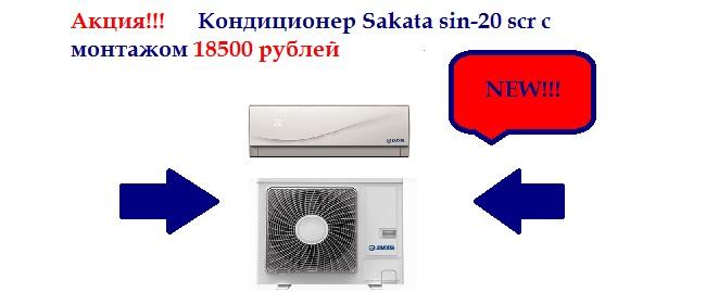 кондиционер Sakata 20 scr
